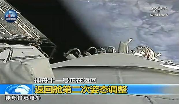 shenzhou-11-landing-4